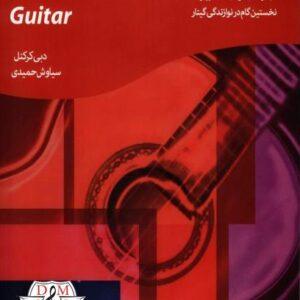 کتاب آموزش گیتار آکسفورد اثر دبی کرکنل – جلد اول