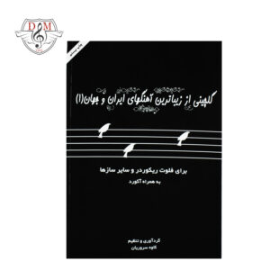 کتاب گلچینی از زیباترین آهنگهای ایران و جهان (جلد ۱)