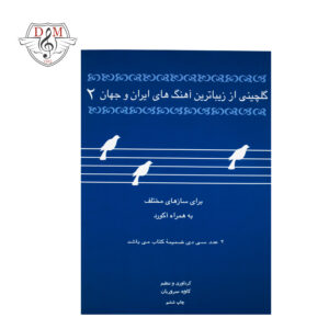 کتاب گلچینی از زیباترین آهنگهای ایران و جهان ۲