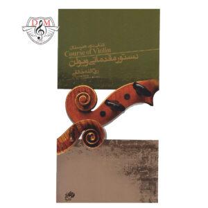 کتاب دستور مقدماتی ویولن کتاب دوم هنرستان