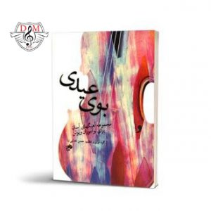 کتاب بوی عیدی