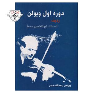 کتاب دوره اول ویولن ردیف ابوالحسن صبا