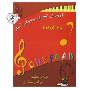 کتاب آموزش تئوری موسیقی آسان (برای کودکان)