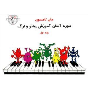 کتاب دوره آسان پیانو و ارگ جلد اول