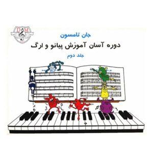 کتاب دوره آسان برای پیانو و ارگ جلد دوم