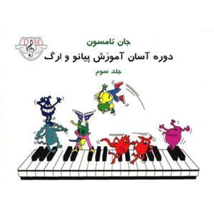 کتاب دوره آسان آموزش پیانو و ارگ جلد سوم