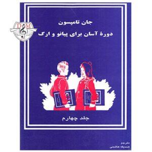 کتاب دوره آسان برای پیانو و ارگ جلد چهارم