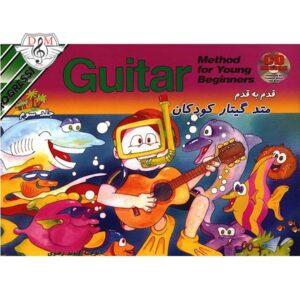 کتاب قدم به قدم متد گیتار کودکان (جلد سوم)