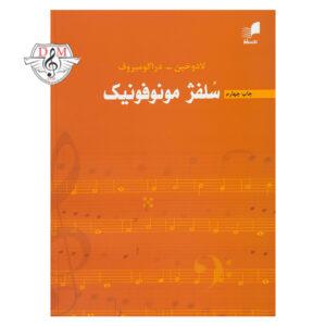 کتاب سلفژ مونوفونیک
