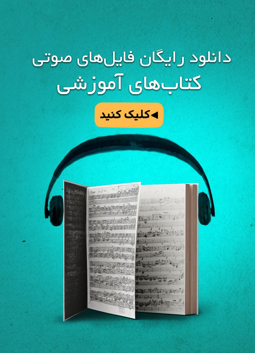 دانلود فایل های صوتی کتاب های آموزشی