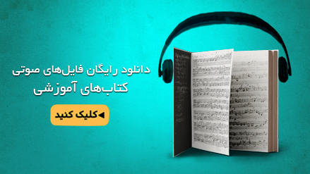 دانلود فایل صوتی کتاب های آموزشی