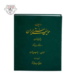کتاب ردیف موسیقی سنتی ایران ویژه نی نوازان