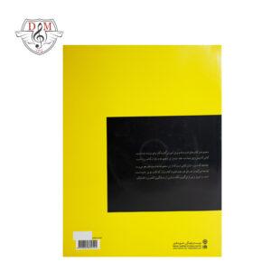 کتاب آموزش پیانو قدم به قدم با فرید عمران جلد دوم- زرد
