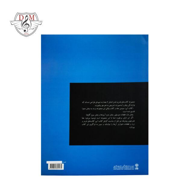 کتاب آموزش پیانو قدم به قدم با فرید عمران جلد سوم- آبی