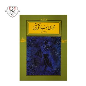 کتاب تئوری بنیادی موسیقی پرویز منصوری