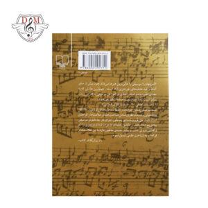 کتاب تئوری موسیقی مصطفی کمال پورتراب
