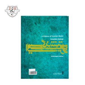 کتاب سرگذشت موسیقی ایران روح الله خالقی