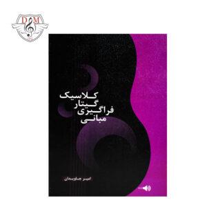 کتاب مبانی فراگیری گیتار کلاسیک امیر جاویدان