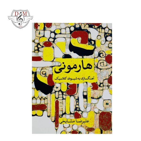 کتاب هارمونی – آهنگسازی به شیوهی کلاسیک علیرضا مشایخی