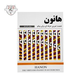 کتاب هانون ویرایش جدید – شصت تمرین حرفه ای برای پیانو