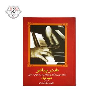 کتاب هنر پیانو دیوید دوبال