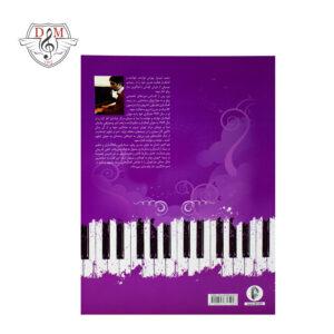 کتاب ۸۵ نوای ماندگار برای پیانو محمد امیدوار تهرانی