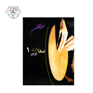 کتاب تنبک نوازی نوین محمد اخوان جلد اول